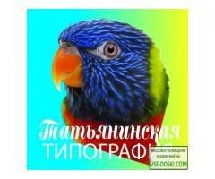 Татьянинская типография