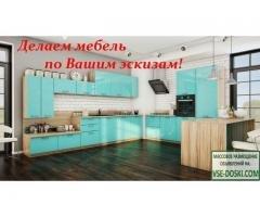 Мебель на заказ по индивидуальным размерам, кухни, шкафы, кровати, диваны
