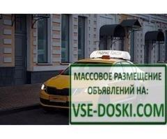 Подключение Водителей к Яндекс.Такси или Работа  в Яндекс Такси
