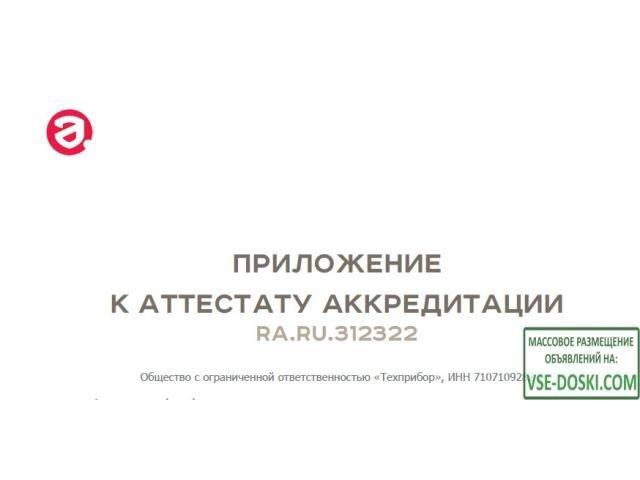 Поверка счетчиков воды, занесение в фгис `аршин` - 2/2